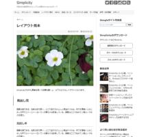 SEOに強くアフィリエイト収益化も秀逸の無料日本語ワードプレステーマ(テンプレート)