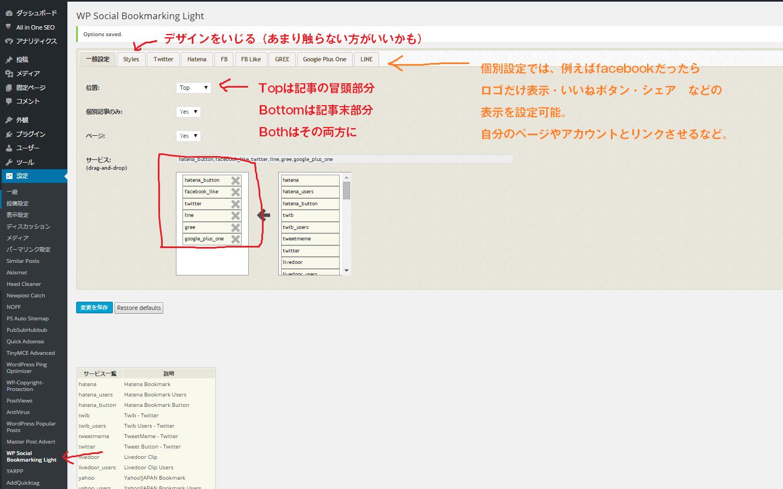 プラグイン「WP Social Bookmarking Light」でワードプレスサイトにソーシャルボタンを簡単追加!