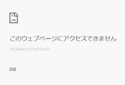 DNSルックアップでエラーが発生したため、サーバーを見つけることができません。の対応修正
