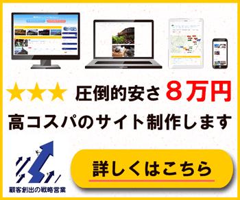 顧客創出8万円サイト作成