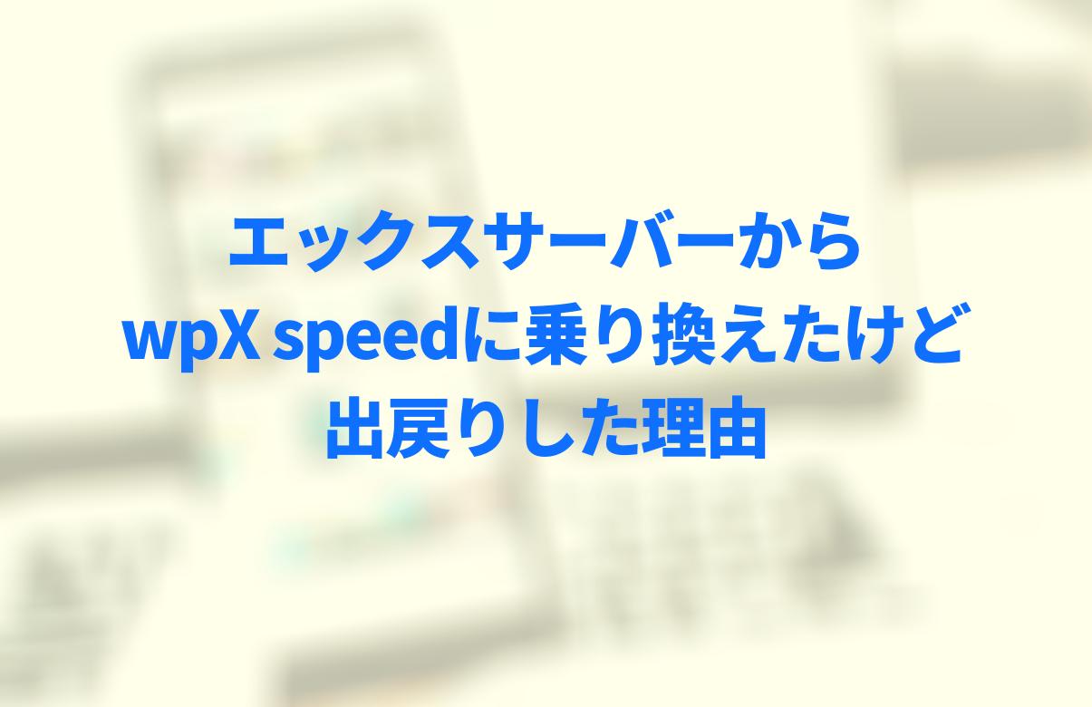 エックスサーバーとwpX speedのレンタールサーバーの違いと比較