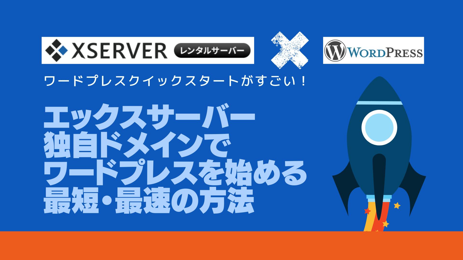 エックスサーバー・独自ドメインでワードプレスを始める最短の方法