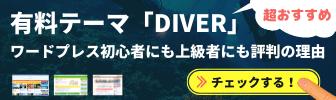 有料テーマ「Diver」 ワードプレス初心者にも上級者にも評判の理由