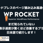WP Rocket ワードプレスの高速化に効果絶大のプラグイン!日本語で解説