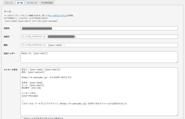 コンタクトフォームのメール設定画面