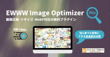 EWWW Image Optimizer 画像圧縮・リサイズ・WebPも対応の無料プラグイン