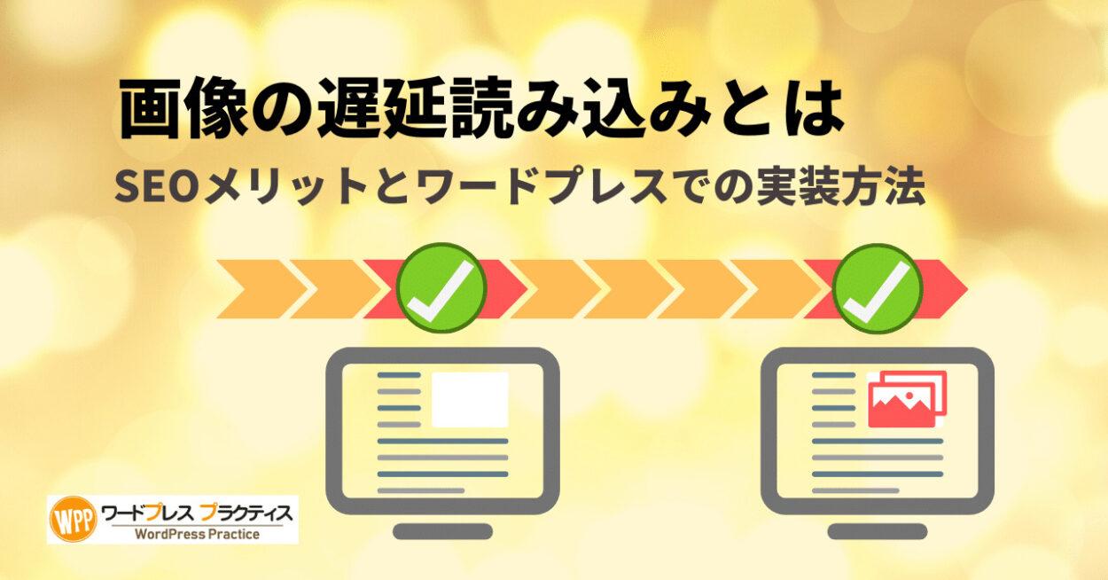 画像の遅延読み込みとは メリットとワードプレスでの実装方法