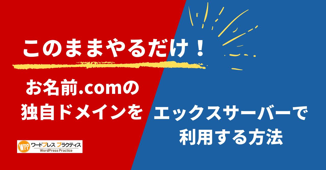 お名前.com管理の独自ドメインをエックスサーバーで使う設定方法