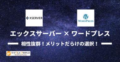 『wpXシン・レンタルサーバー』最強!エックスサーバーと比較してわかったこと