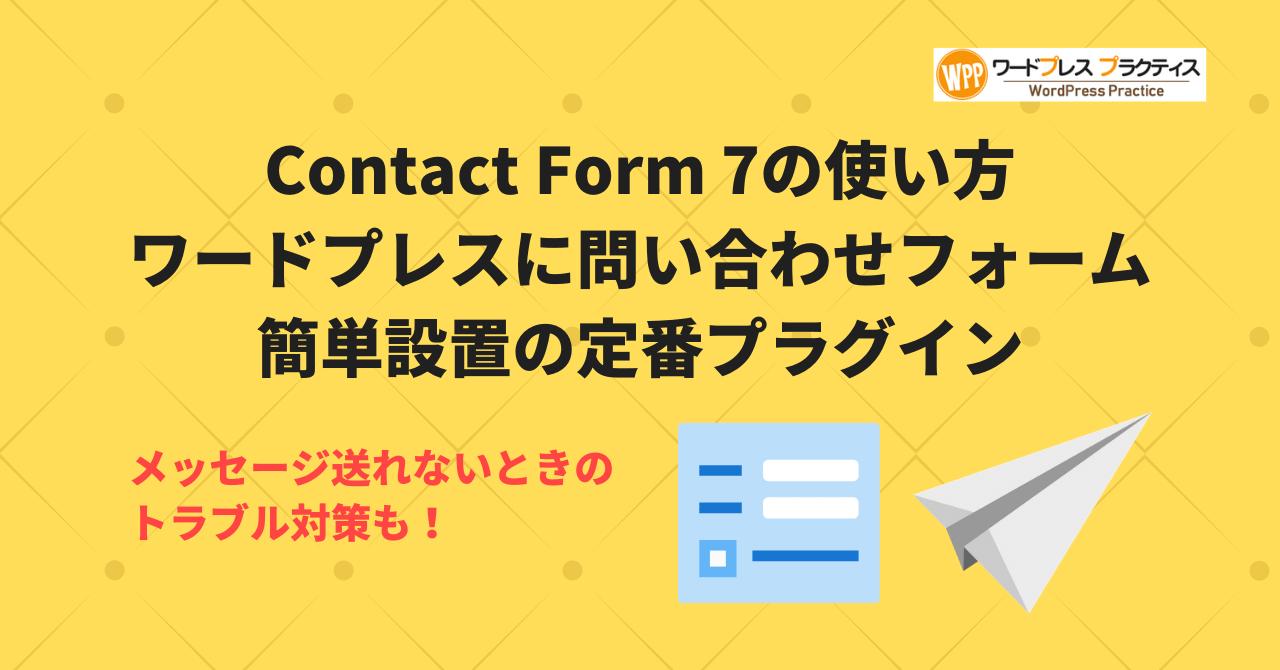 Contact Form 7の使い方 ワードプレスに問い合わせフォーム簡単設置