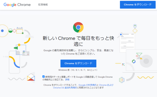 Google Chrome のダウンロード・インストール