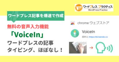 ワードプレス記事を音声入力で書く方法「VoiceIn」作業効率爆上がり!