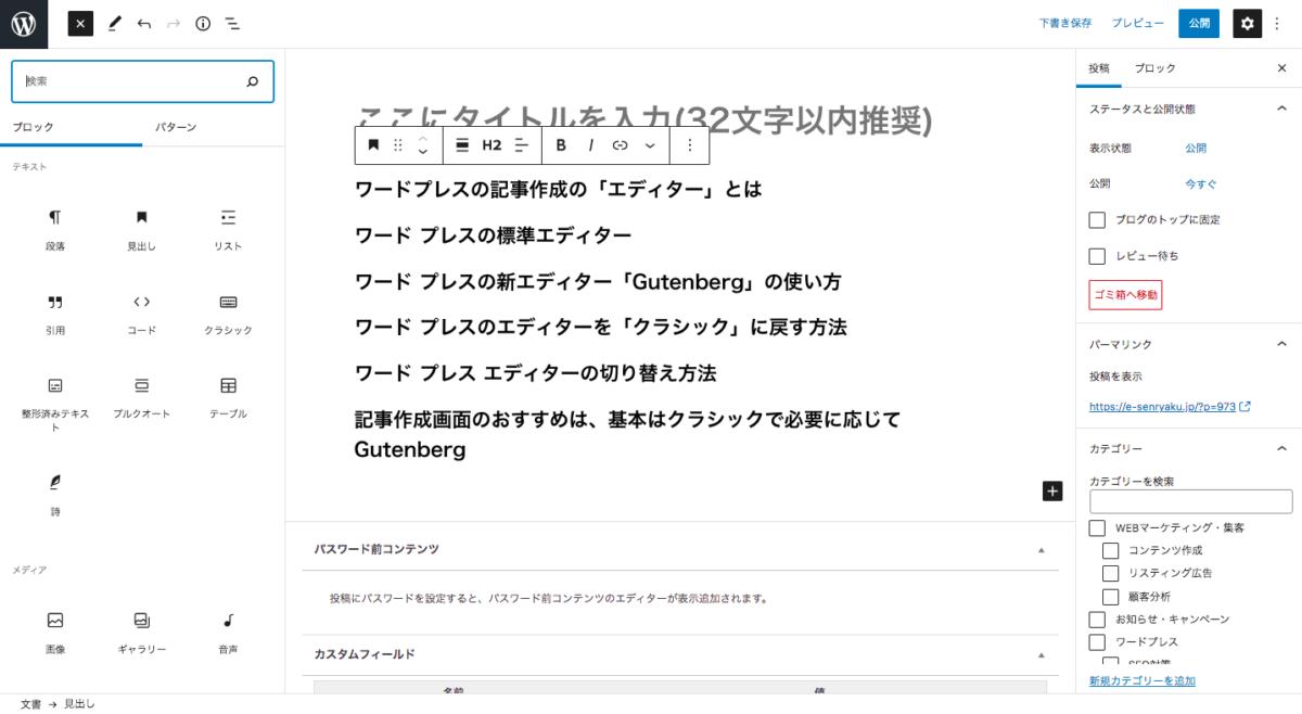 Gutenbergの画面