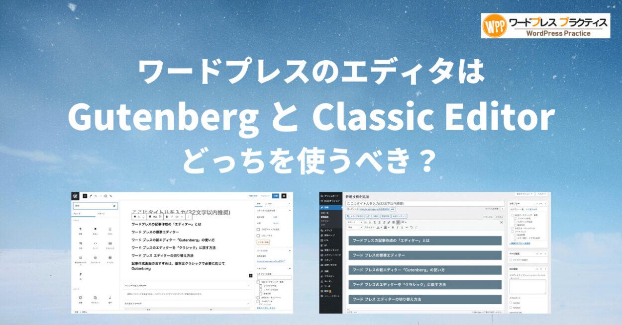 ワードプレス記事作成はGutenbergブロックエディタ)とClassic Editorどっち?