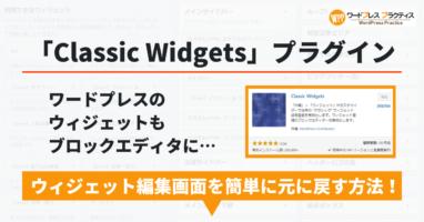 「Classic Widgets」プラグインとは ウィジェット編集画面を元に戻す方法